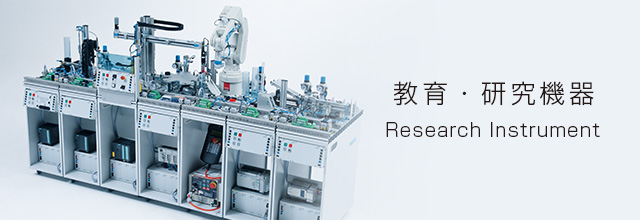 教育・研究機器/Research Instrument