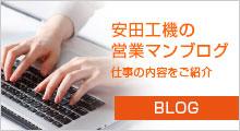 安田工機の営業マンブログ/仕事の内容をご紹介